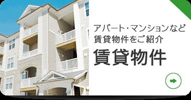 アパート・マンションなど賃貸物件をご紹介賃貸物件
